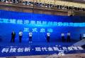 2021中国(西部)科技金融峰会在渝召开 川渝携手成立科技创投联盟